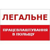 Актуальні безкоштовні пропозиціі роботи в Польщі
