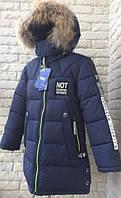 Куртка зимняя на мальчика 110-134 см, возраст 5,6,7,8,9 лет. Синяя