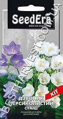 Семена цветов «Колокольчик Персиколистий» смесь 0.2 г