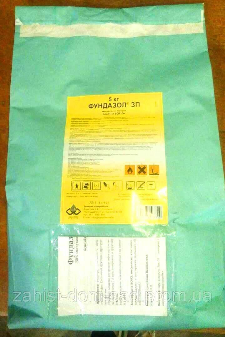 Фундазол 5 кг- профилактика грибковых болезней растений, защита роз.