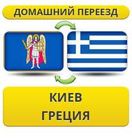 Домашний Переезд из Киева в Грецию