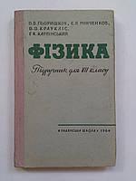 """О.Пьоришкін, Є.Мінченков """"Фізика. Підручник для 7 классу"""". Радянська школа. 1964 год"""
