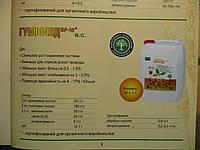 Антистрессант растений Гумифилд ВР-18  водорастворимая суспензия, Humintech