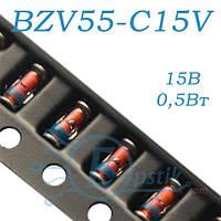 BZV55-C15V, стабилитрон 15В, 0.5Вт, SMD