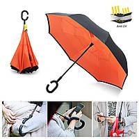Парасолька зворотна Reverse Umbrella, антизонт, зонтик Реверс Амбрелла складається навпаки)