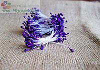 Тычинки Китайские,фиолетовые,яркие,глянцевые,на белой нити