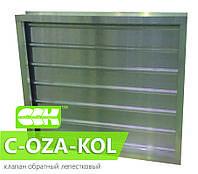 Клапан обратный лепестковый C-OZA-KOL-020