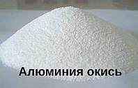 Алюминия окись (оксид алюминия) ЧДА 97%