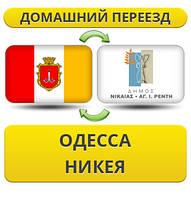 Домашний Переезд из Одессы в Никею