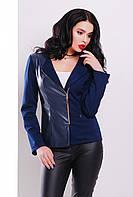 Стильный женский темно-синий пиджак-жакет на молнии со вставкой из экокожи