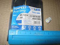 Лампа LED (tmp-06T10-24V) б/ц габарит и панель приборов T10-5 SMD Base:W2.1x9,5d 24V WHITE <TEMPEST>