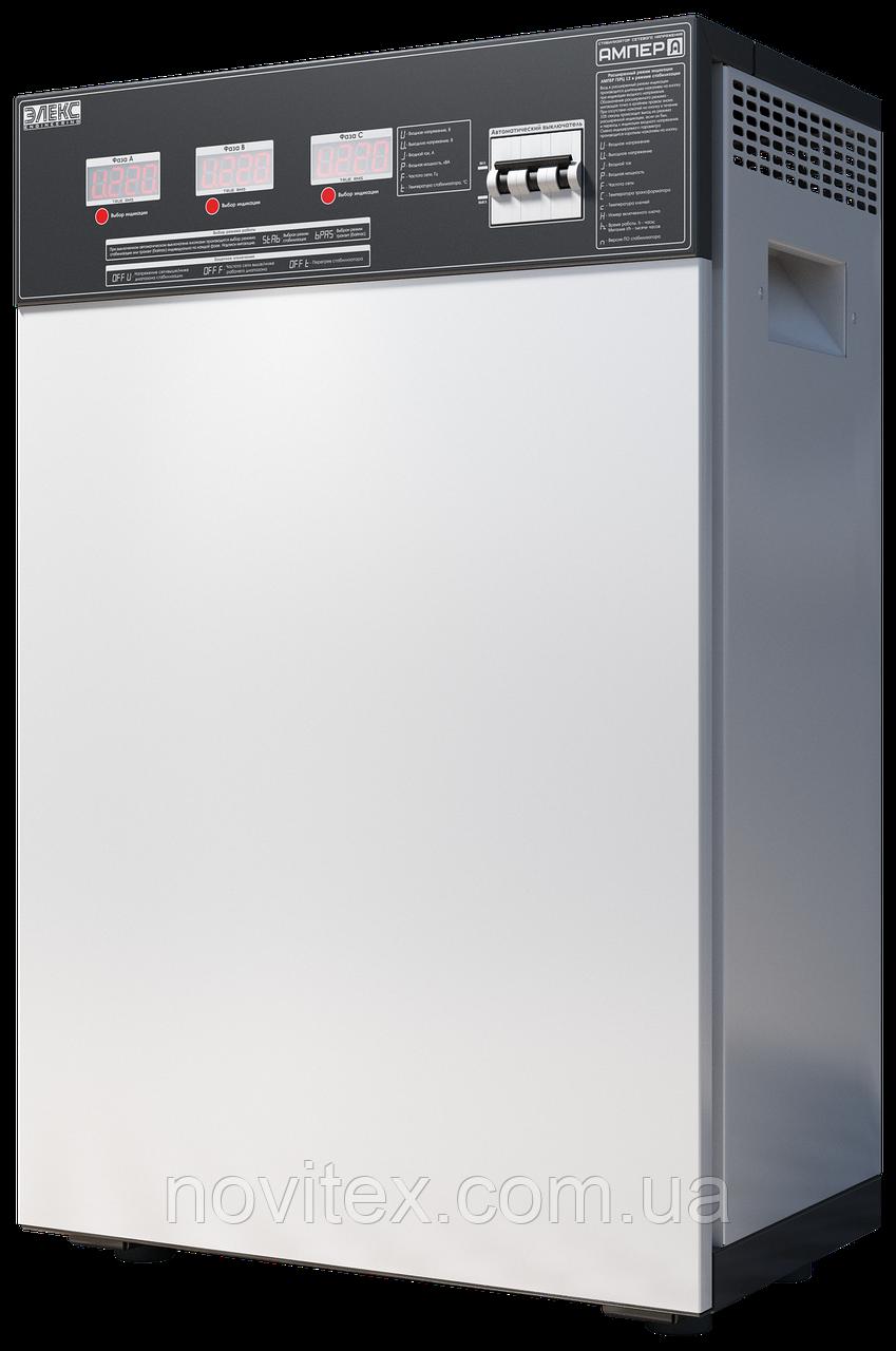 Стабилизатор напряжения трёхфазный Элекс Ампер У 12-3/32А v2.0 21.1 кВт