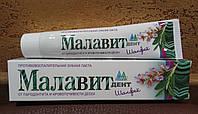Малавит Дент Шалфей профилактическая зубная паста на основе Малавита, парадонтоз, кариес, стоматит, 75 гр.