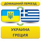 Из Украины в Грецию
