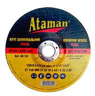 Зачистной круг по металлу Атаман 150 (6мм)