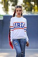 Модный молодёжный белый свитшот в свортивном стиле с надписью Girls