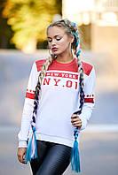 Белый модный свитшот с красными вставками надпись New York