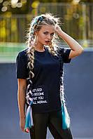 Стильная женская трикотажная темно-синяя футболка с надписями