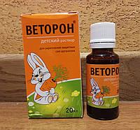 Веторон детский раствор - легкоусваиваемые витамины, А, Е,С укрепление иммунитета для детей и взрослых, 20 мл.