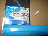 Лампа LED (tmp-20T5-24V) б/ц панели приборов, подсветкa кнопок Т5-01 Base:W2,0 х4,6d тепло белая24V <TEMPEST>