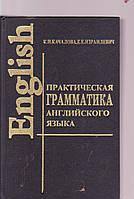 К.Н.Качалова Практическая грамматика английского языка
