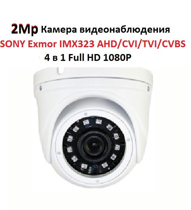 2Mp Камера видеонаблюдения SONY Exmor IMX323 AHD Full HD 1080P IP66