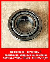Подшипник  роликовый радиально-упорный конический 32205А (7505)  KINEX. 25x52x19,25