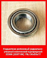 Подшипник роликовый радиально-упорный конический однорядный 32006 (2007106)  FBJ 30x55x17