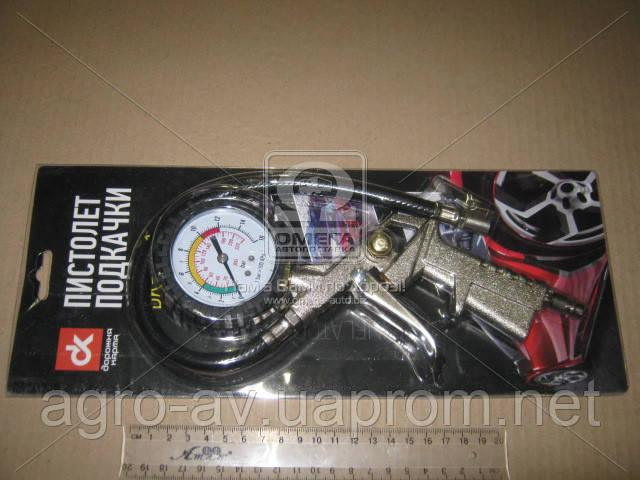 Пистолет подкачки (DK-TG01) <ДК>(ВИДЕО)