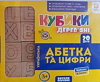 Деревянные кубики Алфавит укр. и цифры 20 шт. 77837 Зірка Украина