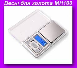 Весы для золота МН100,Карманные ювелирные весы,Портативные электронные весы