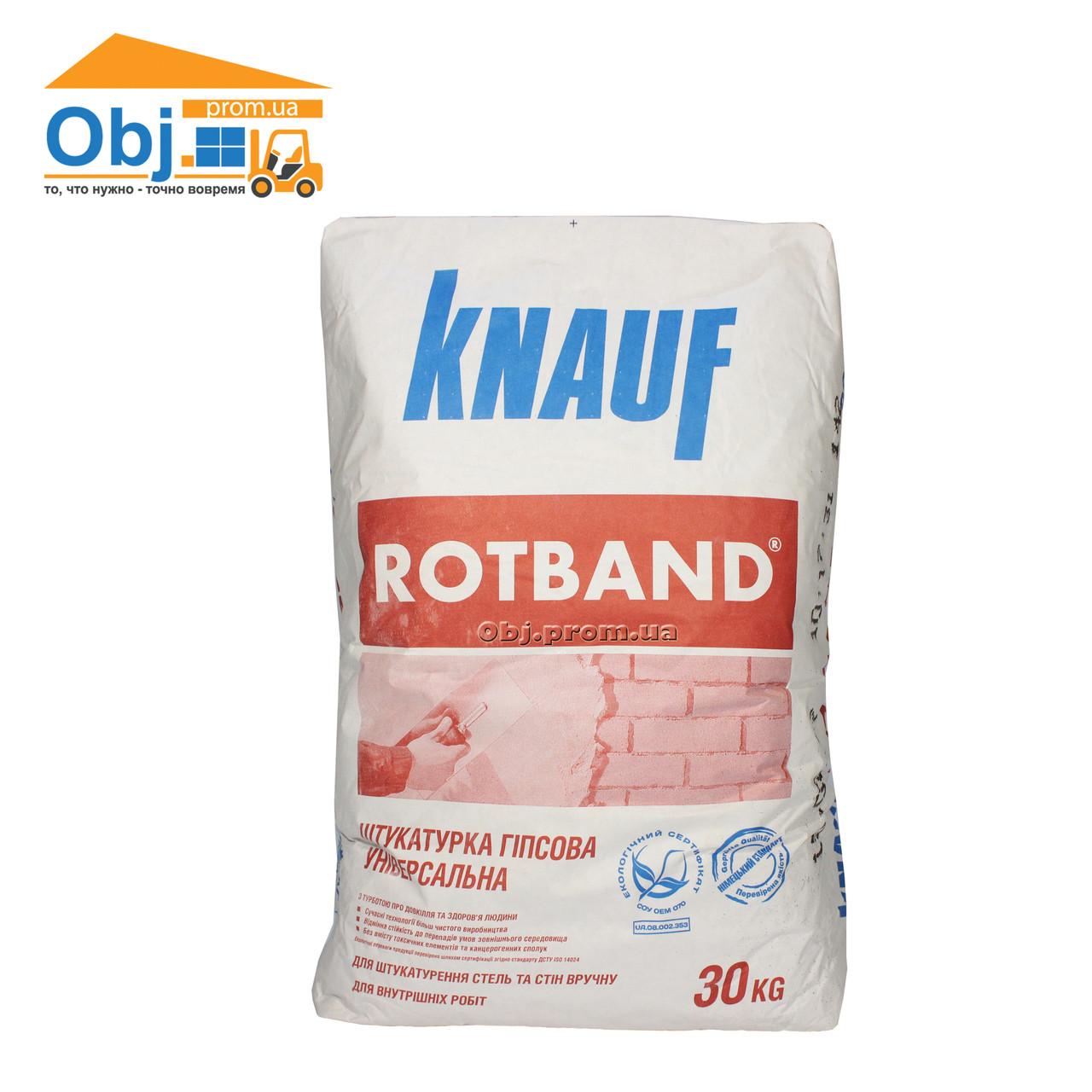 Ротбанд штукатурка гипсовая knauf rotband (30кг), цена 143,37 грн