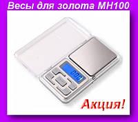 Весы для золота МН100,Карманные ювелирные весы,Портативные электронные весы!Акция