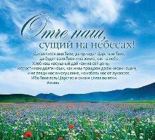 Плакат (молитва)