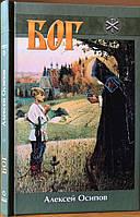 Бог. Осипов. А. И. + DVD диск с лекциями