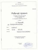 Установка и регистрация многотарифного электронного счетчика горячей воды ЛВ-4ТМ