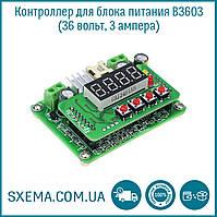 Контроллер для лабораторного блока 36 вольт, 3 ампера B3603, лабораторный блок своими руками