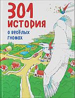 301 история о веселых гномах  Херман Э.