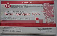 Прозерин 0,5% , 10 мл. (10 амп.) ХБФ