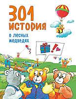 301 история о лесных медведях  Херман Э.