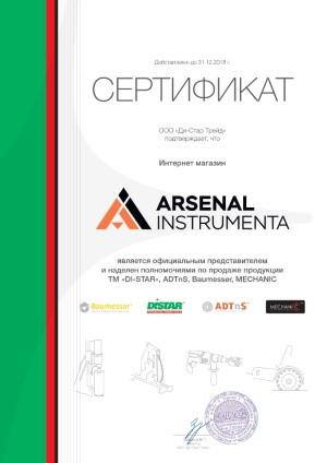 Сертификат от Distar