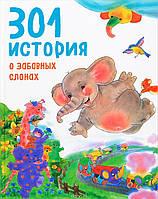 301 история о забавных слонах  Херман Э.
