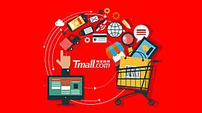 Tmall, это интернет магазин, по продаже бренда из Китая
