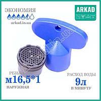 Аэратор для экономии воды 9л/мин (резьба М16,5*1)