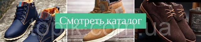 купить зимние ботинки в интернет магазине