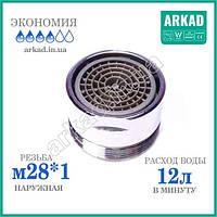 Водосберегающая насадка на смеситель с наружной резьбой М28*1 (12л/мин)