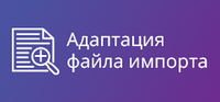 Адаптация файла импорта для загрузки товаров на сайт на портале Prom.ua