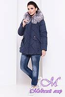 Женская темно-синяя зимняя куртка (р. S, M, L) арт. Лисбет 16730