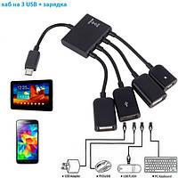 MicroUSB OTG hub хаб на 3 USB, разветвитель для смартфона планшета
