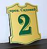 Адресная табличка фигурная золото + зеленый